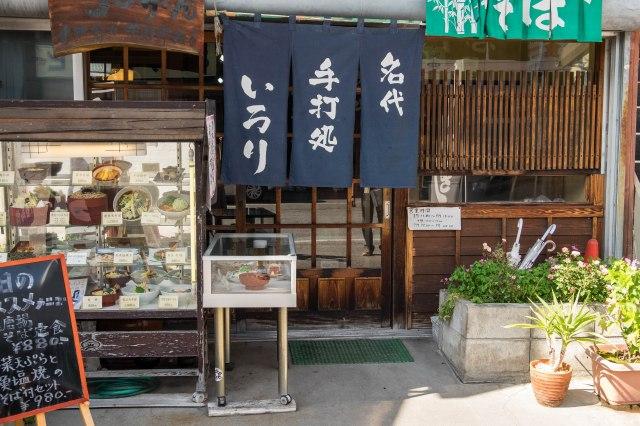 Omachi Onsenkyo Restaurant next to bus stop